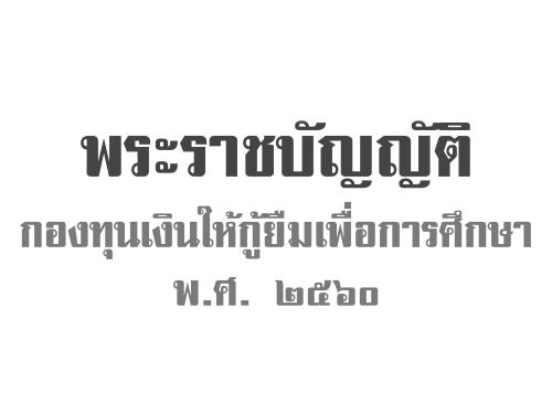 พระราชบัญญัติกองทุนเงินให้กู้ยืมเพื่อการศึกษา พ.ศ.2560