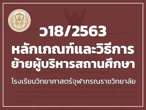 ว18/2563 หลักเกณฑ์และวิธีการย้ายผู้บริหารสถานศึกษา โรงเรียนวิทยาศาสตร์จุฬาภรณราชวิทยาลัย