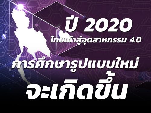 ปี 2020 ไทยเข้าสู่อุตสาหกรรม 4.0 การศึกษารูปแบบใหม่จะเกิดขึ้น
