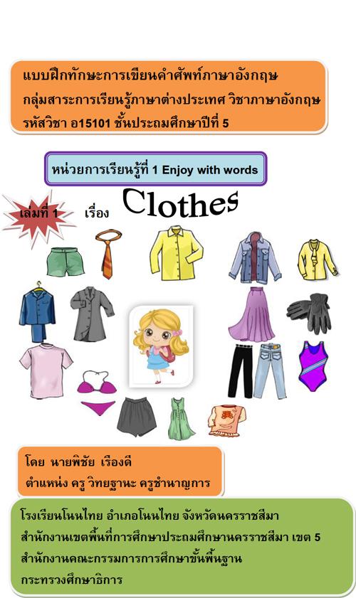 แบบฝึกทักษะการเขียนคำศัพท์ภาษาอังกฤษ หน่วยการเรียนรู้ที่ 1 Enjoy with words เล่มที่ 1 เรื่อง Clothes ผลงานครูพิชัย เรืองดี