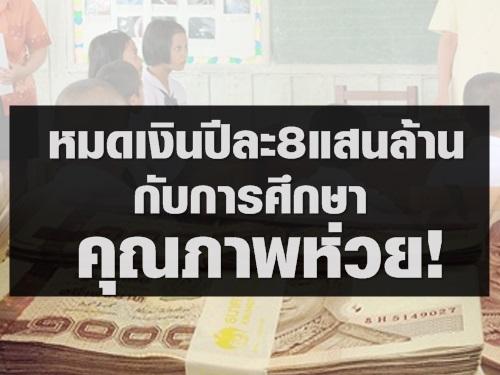 หมดเงินปีละ 8แสนล้าน กับ คุณภาพการศึกษาห่วย