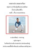 เอกสารประกอบการเรียน เรื่อง การออกกำลังกาย ป.1 ผลงานครูจันทร์ทิพย์ ภารสำราญ