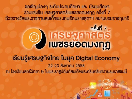 การแข่งขันเศรษฐศาสตร์เพชรยอดมงกุฎ ครั้งที่ 7 ชิงถ้วยพระราชทาน