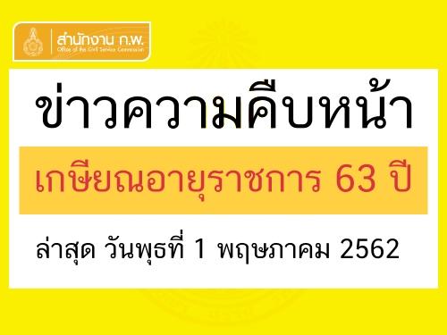 ข่าวความคืบหน้าล่าสุด!! เกษียณอายุราชการ 63 ปี (ล่าสุด ณ วันพุธที่ 1 พฤษภาคม 2562)