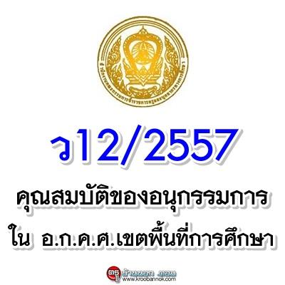 ว12/2557 คุณสมบัติของอนุกรรมการใน อ.ก.ค.ศ.เขตพื้นที่การศึกษา