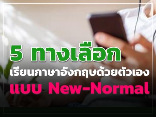 5 ทางเลือกเรียนภาษาอังกฤษด้วยตัวเองแบบ New-Normal