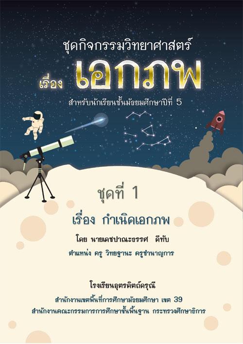 ชุดกิจกรรมวิทยาศาสตร์ เรื่อง เอกภพ ชุดที่ 1 เรื่อง กำเนิดเอกภพ ผลงานครูเดชปาณะธรรศ ดีทับ