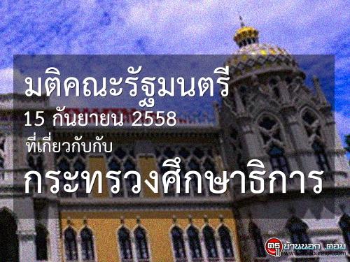 มติ ครม.ที่เกี่ยวข้องกับการศึกษา (15 กันยายน 2558)