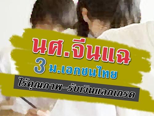 นศ.จีนแฉ 3 ม.เอกชนไทย ไร้คุณภาพ-รับเงินแลกเกรด
