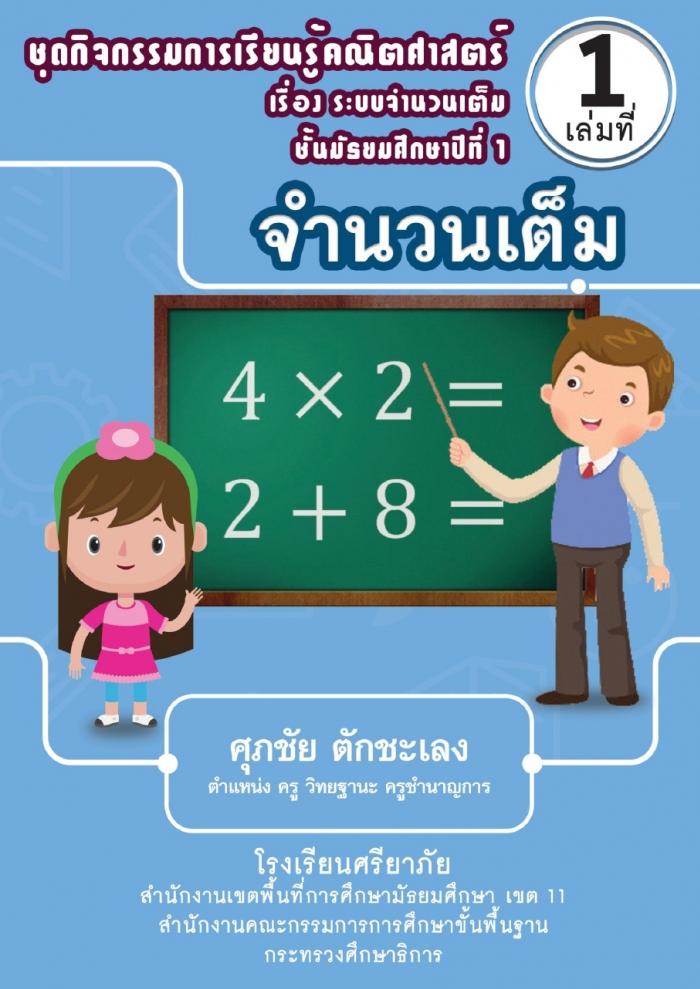 ชุดกิจกรรมการเรียนรู้คณิตศาสตร์ เรื่อง ระบบจำนวนเต็ม สำหรับนักเรียนชั้นมัธยมศึกษาปีที่ 1 โรงเรียนศรียาภัย ผลงานครูศุภชัย ตักชะเลง