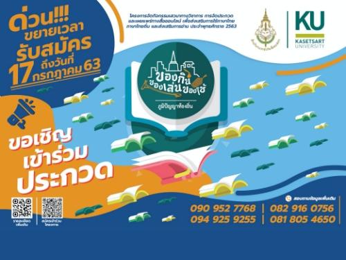 """ขอเชิญเข้าร่วมประกวดการใช้ภาษาไทยและภาษาถิ่นในการเล่าเรื่องได้อย่างถูกต้อง ภายใต้หัวข้อ """"ภูมิปัญญาท้องถิ่น : ของกิน ของเล่น ของใช้"""""""