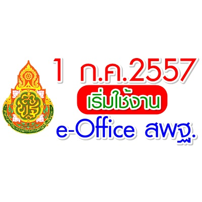 สพฐ.สั่งให้ใช้ e-Office ส่วนกลาง ระบบใหม่ ตั้งแต่ 1 กรกฎาคม 2557 เป็นต้นไป