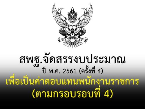 สพฐ.จัดสรรงบประมาณปี พ.ศ. 2561 (ครั้งที่ 4) เพื่อเป็นค่าตอบแทนพนักงานราชการ (ตามกรอบรอบที่ 4)