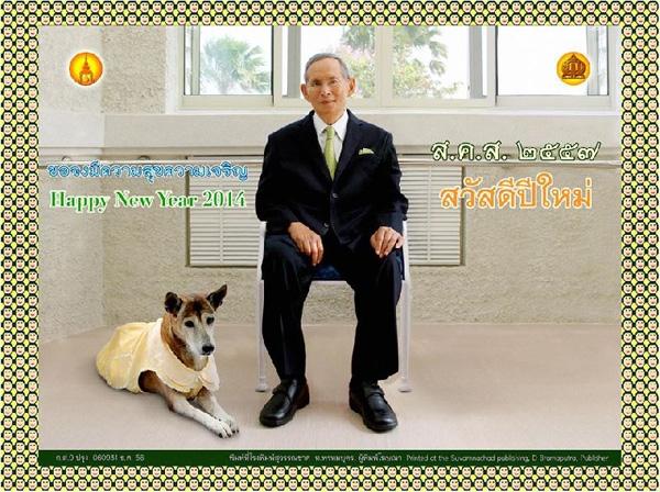พระบาทสมเด็จพระเจ้าอยู่หัว พระราชทาน ส.ค.ส. - พรปีใหม่ พุทธศักราช 2557 แก่ประชาชนชาวไทย