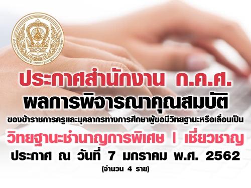ผลการพิจารณาคุณสมบัติฯ ผู้ขอมีวิทยฐานะหรือเลื่อนเป็นวิทยฐานะชำนาญการพิเศษและวิทยฐานะเชี่ยวชาญ ประกาศ ณ วันที่ 7 มกราคม พ.ศ. 2562 (จำนวน 4 ราย)
