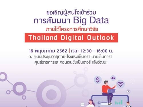 ขอเชิญผู้ที่สนใจ เข้าร่วมสัมมนา Big Data ภายใต้โครงการศึกษาวิจัย Thailand Digital Outlook วันที่ 16 พ.ค.นี้