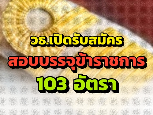 วธ.เปิดรับสมัครสอบบรรจุข้าราชการ 103 อัตรา