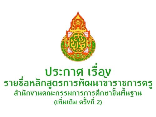 ประกาศ เรื่องรายชื่อหลักสูตรการพัฒนาข้าราชการครู สำนักงานคณะกรรมการการศึกษาขั้นพื้นฐาน (เพิ่มเติม ครั้งที่ 2)