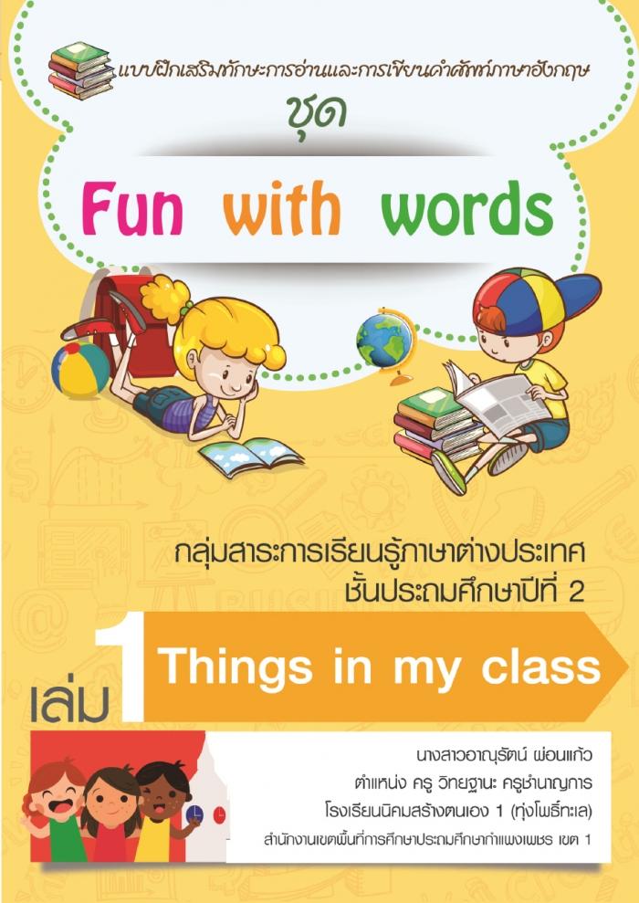 แบบฝึกเสริมทักษะการอ่านและการเขียนคำศัพท์ภาษาอังกฤษ ชุด Fun with words ผลงานครูอาณุรัตน์ ผ่อนแก้ว