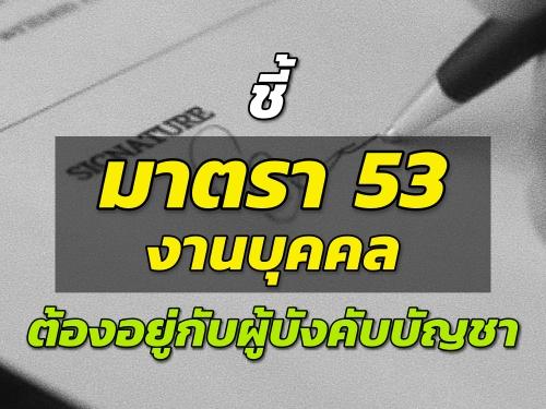 ชี้ มาตรา 53 งานบุคคลต้องอยู่กับผู้บังคับบัญชา