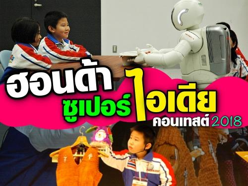 """วาดภาพ ระบายฝัน: ฮอนด้าเดินหน้าปลุกพลังจินตนาการและความคิดสร้างสรรค์  ของเยาวชนไทย ผ่านโครงการ """"ฮอนด้า ซูเปอร์ ไอเดีย คอนเทสต์ 2018"""""""