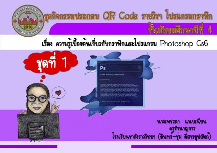 ชุดกิจกรรมประกอบ QR Code รายวิชาโปรแกรมกราฟิก เรื่อง ความรู้เบื้องต้นเกี่ยวกับกราฟิกและโปรแกรม Photoshop CS6 ผลงานครูเพชรดา  แนบเนียน