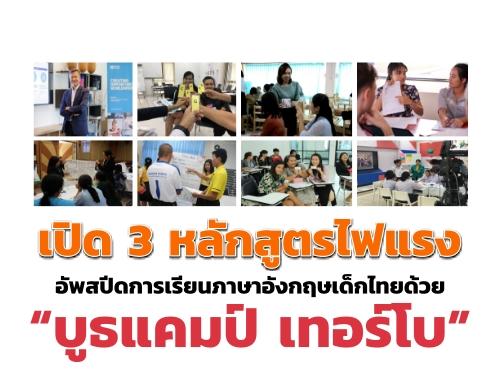 """เปิด 3 หลักสูตรไฟแรง อัพสปีดการเรียนภาษาอังกฤษเด็กไทยด้วย  """"บูธแคมป์ เทอร์โบ"""" ครูภาษายุคใหม่เน้นใช้จริง ผ่านการสื่อสาร"""
