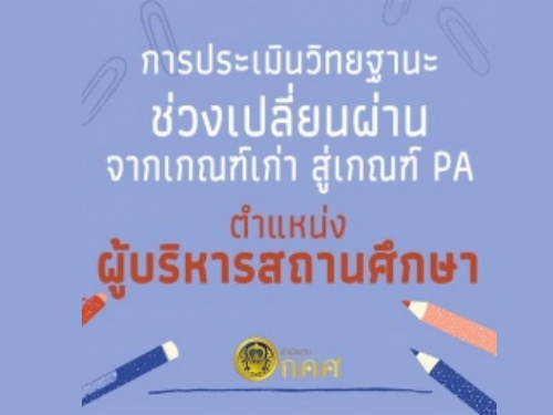 การประเมินวิทยฐานะช่วงเปลี่ยนผ่านจากเกณฑ์เก่าสู่ระบบ PA (ผู้บริหารสถานศึกษา)