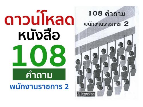 หนังสือ 108 คำถาม พนักงานราชการ 2