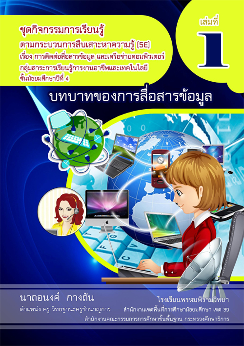 ชุดกิจกรรมการเรียนรู้ตามกระบวนการสืบเสาะหาความรู้ (5E) เรื่อง การติดต่อสื่อสารข้อมูล และเครือข่ายคอมพิวเตอร์ ผลงานครูนาถอนงค์ กางถัน
