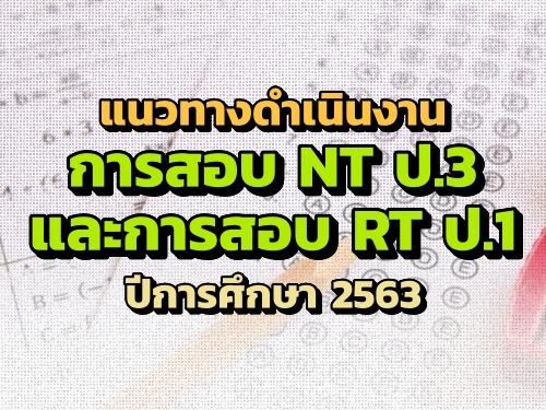 แนวทางดำเนินงานประเมินคุณภาพผู้เรียน (NT) ป.3 และการประเมินความสามารถด้านการอ่านของผู้เรียน (RT) ป.1 ปีการศึกษา 2563