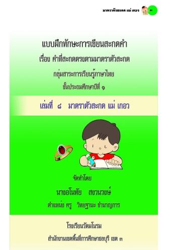 แบบฝึกทักษะการเขียนสะกดคำ ภาษาไทย ป.1 ผลงานครูอโณทัย สงวนวงษ์