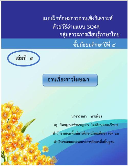 แบบฝึกทักษะการอ่านเชิงวิเคราะห์ ด้วยวิธีอ่านแบบ SQ4R วิชา ภาษาไทย ม.4 ผลงานครูวรรณา กรเพ็ชร