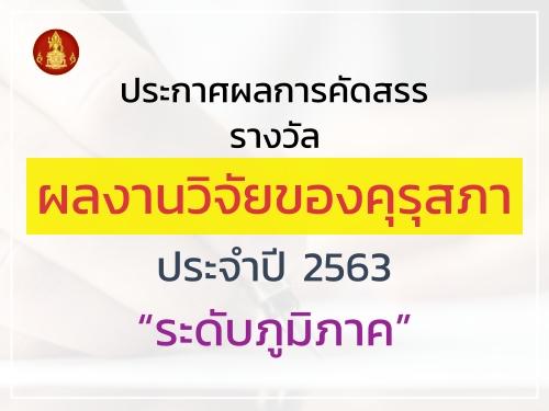 ประกาศผลการคัดสรรรางวัล  ผลงานวิจัยของคุรุสภา  ประจำปี 2563  ระดับภูมิภาค