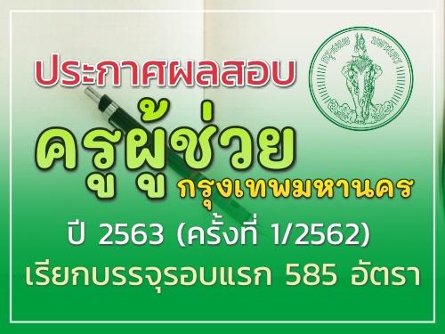 ประกาศผลสอบครูผู้ช่วย กทม. ปี 2563 (ครั้งที่ 1/2562) เรียกบรรจุรอบแรก 585 อัตรา