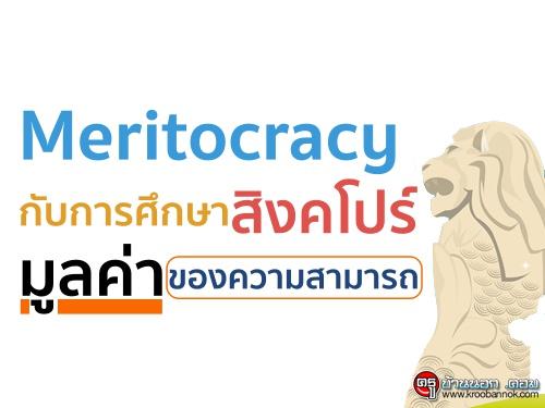 Meritocracy กับการศึกษาสิงคโปร์  มูลค่าของความสามารถ