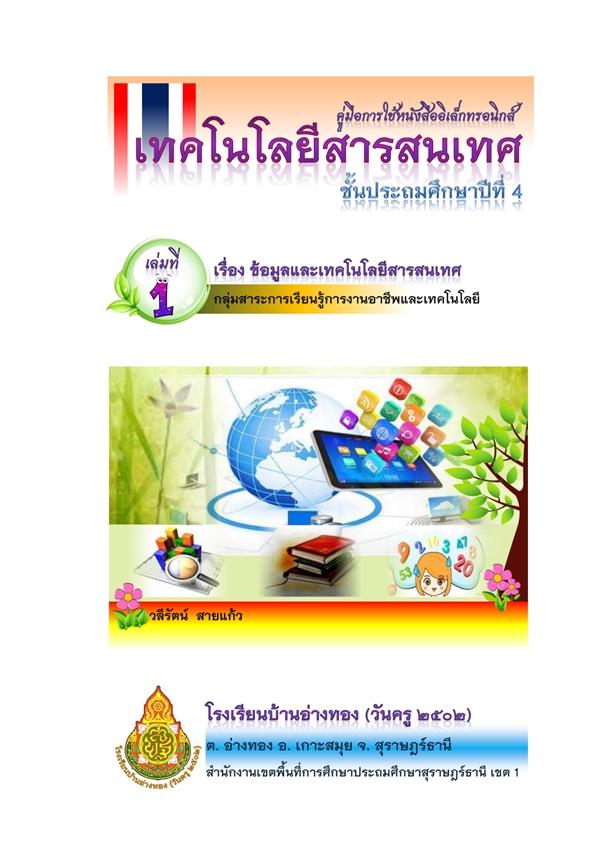 หนังสืออิเล็กทรอนิกส์ เรื่อง เทคโนโลยีสารสนเทศ ชั้นป.4 ผลงานครูวลีรัตน์ สายแก้ว