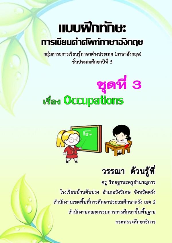 แบบฝึกทักษะการเขียนคำศัพท์ภาษาอังกฤษ ชุดที่ 3 เรื่อง Occupations ผลงานครูวรรณา  ด้วนรู้ที