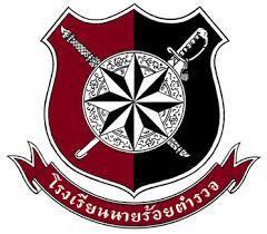 โรงเรียนนายร้อยตำรวจ รับสมัครนักเรียนนายร้อย สมัครทางอินเทอร์เน็ต ตั้งแต่วันที่ 3 ก.พ.-10มี.ค.57