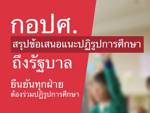 กอปศ.สรุปข้อเสนอแนะปฏิรูปการศึกษาถึงรัฐบาล ยืนยันทุกฝ่ายต้องร่วมปฏิรูปการศึกษา