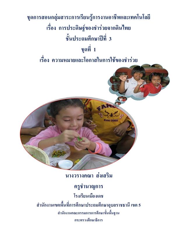 ชุดการสอน เรื่อง การประดิษฐ์ของชำร่วยจากดินไทย ชั้น ป.3 ผลงานครูวรางคณา ส่งเสริม