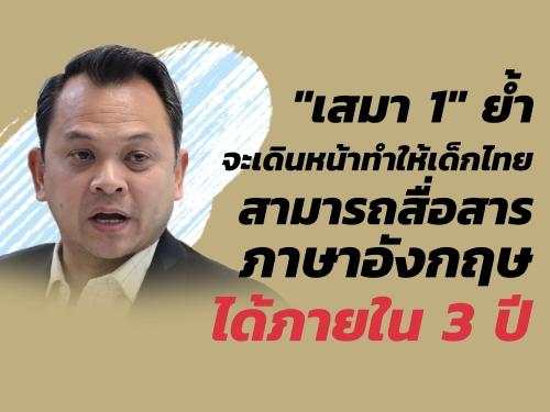 """""""เสมา 1"""" ย้ำจะเดินหน้าทำให้เด็กไทย สามารถสื่อสารภาษาอังกฤษได้ภายใน3ปี"""