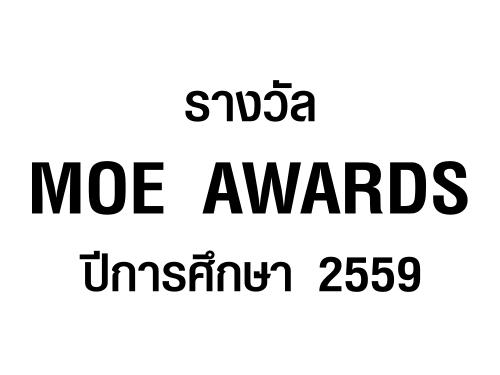 รางวัล MOE AWARDS ปีการศึกษา 2559