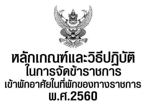 หลักเกณฑ์และวิธีปฏิบัติในการจัดข้าราชการเข้าพักอาศัยในที่พักของทางราชการ พ.ศ. 2560