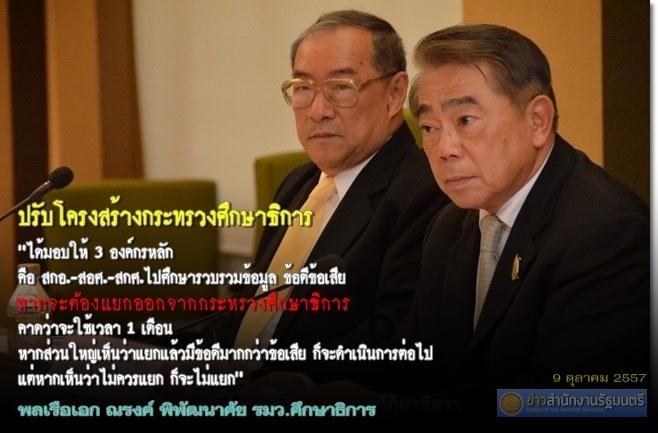 ผลการประชุมผู้บริหารองค์กรหลักศธ. เมื่อวันที่ 8 ตุลาคม 2557