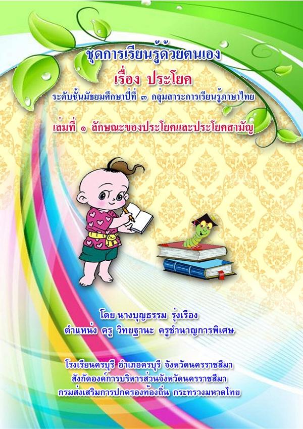 ชุดการเรียนรู้ด้วยตัวเอง เรื่อง ประโยค (ภาษาไทย ม.3) ผลงานครูบุญธรรม รุ่งเรือง
