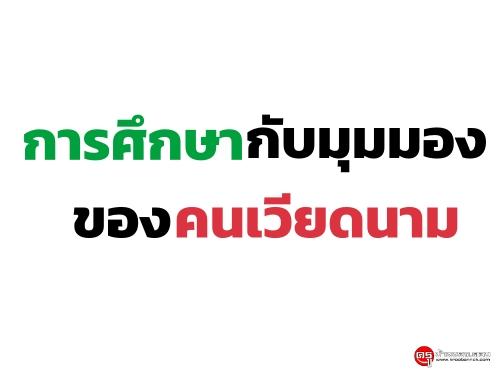 การศึกษากับมุมมองของคนเวียดนาม