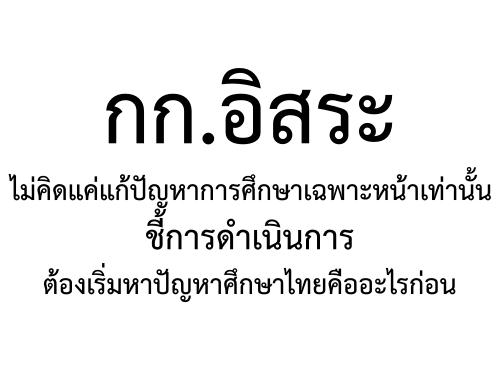 """กก.อิสระ หา""""การศึกษาไทยคืออะไร"""""""