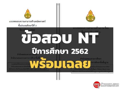 ข้อสอบและเฉลย การประเมินคุณภาพผู้เรียน ชั้นประถมศึกษาปีที่ 3  [NT ป.3] ปีการศึกษา 2562