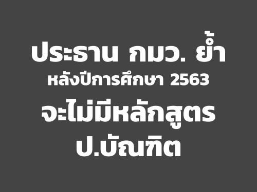 ประธานกมว. ย้ำ หลังปีการศึกษา 2563 จะไม่มีหลักสูตร ป.บัณฑิต